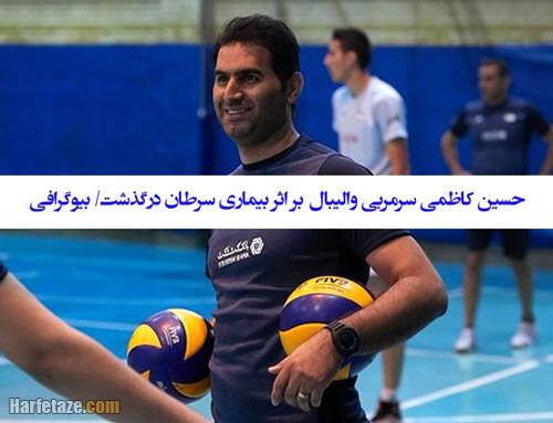 عکس های حسین کاظمی سرمربی سابق تیم ملی والیبال جوانان