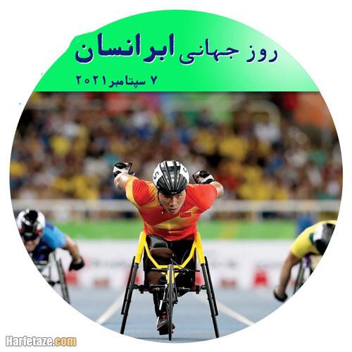 جملات و متن انگیزشی تبریک روز جهانی ابرانسان به معلولان 2021 + عکس نوشته