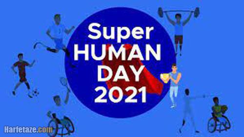 عکس نوشته تبریک روز جهانی ابر انسان 2022