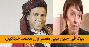 بیوگرافی جین بینی همسر اول محمد خردادیان + زندگینامه و ماجرای درگذشت