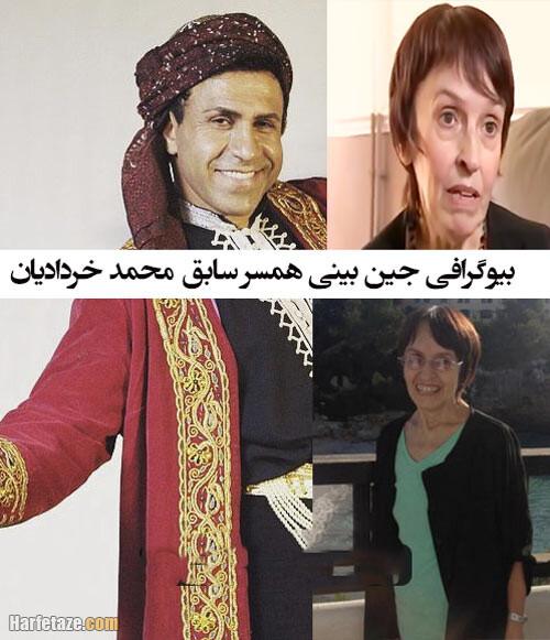 بیوگرافی و علت درگذشت جین بینی همسر سابق محمد خردادیان