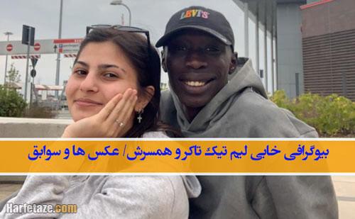 بیوگرافی و عکس های خابی لیم تیک تاکر معروف و همسرش +خانواده و شغل کابی لیم
