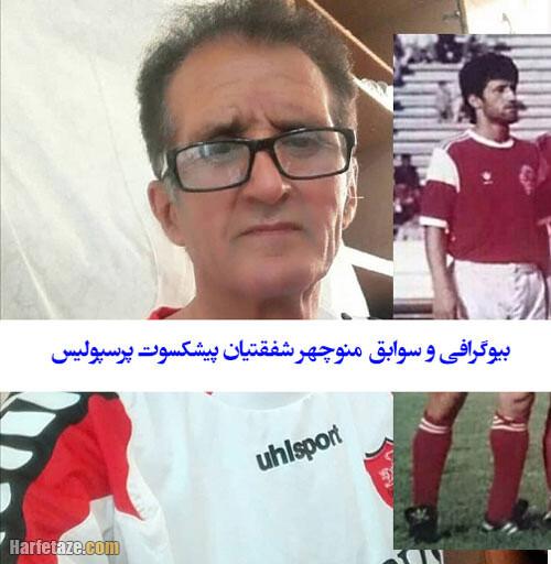 عکس های جوانی منوچهر شفقتیان بازیکن فوتبال