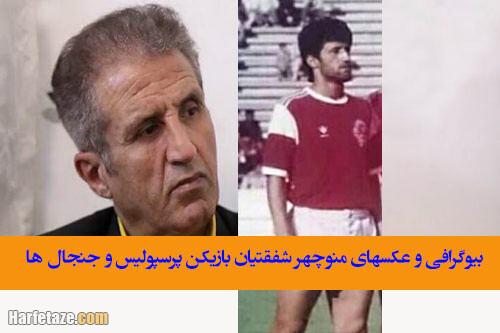 بیوگرافی منوچهر شفقتیان پیشکسوت پرسپولیس و همسر و فرزندانش + جنجالهای زندگی و فوتبال