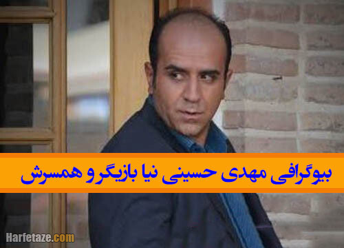 بیوگرافی مهدی حسینی نیا و همسرش با عکس و سوابق هنری + خانواده و اینستاگرام