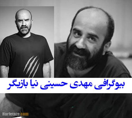 بیوگرافی مهدی حسینی نیا بازیگر