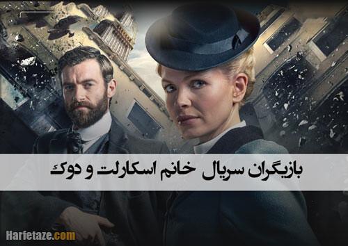 داستان سریال خانم اسکارلت و دوک