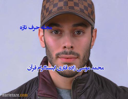 محمد موسی زاده و گروت
