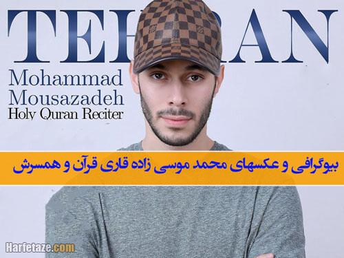 بیوگرافی محمد موسى زاده قاری قرآن در اینستاگرام و همسرش + زندگینامه و شغل