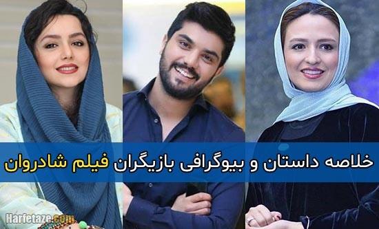 اسامی و بیوگرافی بازیگران فیلم شادروان + خلاصه داستان و نقش