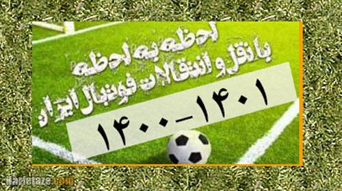 جدول نقل و انتقالات لیگ برتر بیست و یکم 1400 - 1401 با لیست اسامی بازیکنان جدید