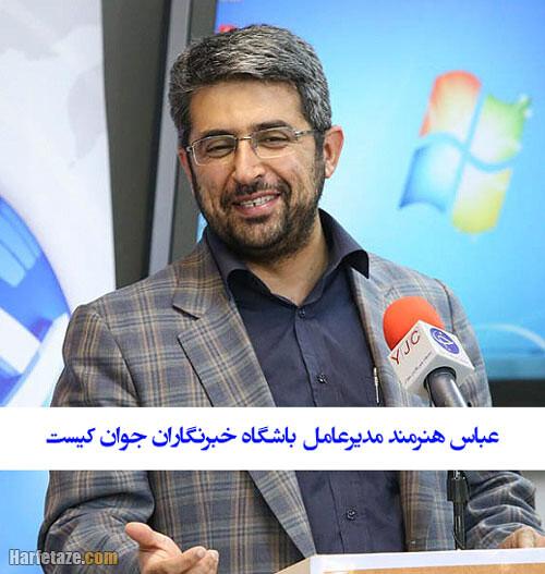 بیوگرافی عباس هنرمند مدیرعامل باشگاه خبرنگاران جوان
