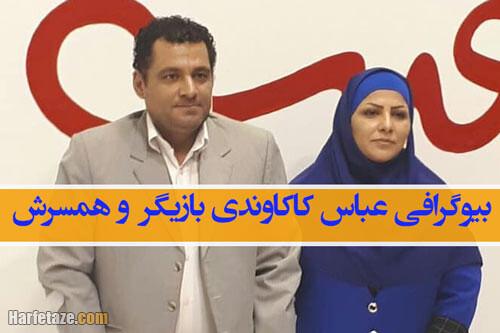 بیوگرافی عباس کاکاوندی بازیگر داعشی پایتخت 5 و همسرش + زندگینامه و علت قطع پا