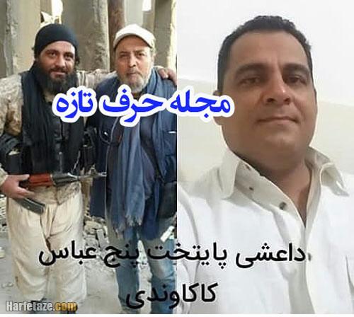 عکس های عباس کاکاوندی بازیگر