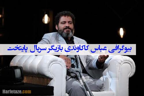 قطع پای عباس کاکاوندی بازیگر پایتخت