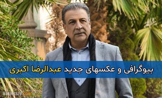 بیوگرافی عبدالرضا اکبری بازیگر و همسر و فرزندانش+ خانواده و فیلم شناسی