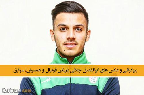 بیوگرافی ابوالفضل جلالی فوتبالیست و همسرش + عکس ها و خانواده و سوابق
