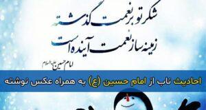 جملات ناب امام حسین (ع) + عکس پروفایل و عکس نوشته احادیث حضرت امام حسین علیه السلام