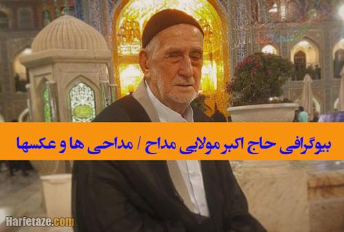 بیوگرافی حاج اکبر مولایی مداح و همسر و فرزندانش + عکس ها و مداحی ها