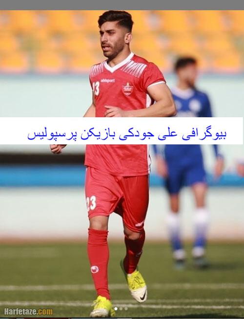 زندگینامه علی جودکی بازیکن فوتبال بروجردی