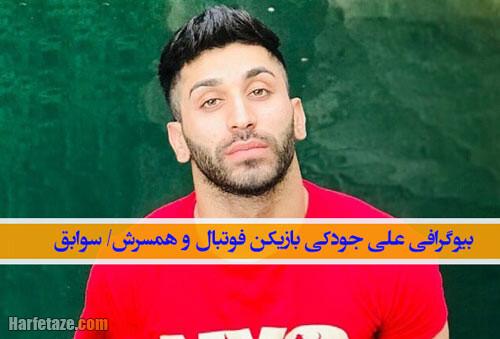 بیوگرافی علی جودکی بازیکن فوتبال و همسرش+ زندگی شخصی و فوتبالی با عکس