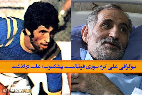 بیوگرافی علی کرم سوری پیشکسوت فوتبال و همسر و فرزندانش +عکس ها و ماجرای درگذشت