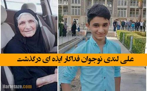 ماجرا و جزئیات درگذشت علی لندی نوجوان فداکار ایذهای +علت فوت عکس
