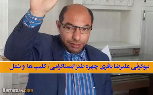 بیوگرافی علیرضا باقری چهره طنز اینستاگرامی و همسرش + کلیپ ها و شغل