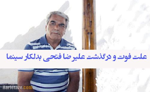 درگذشت علیرضا فتحی بدلکار