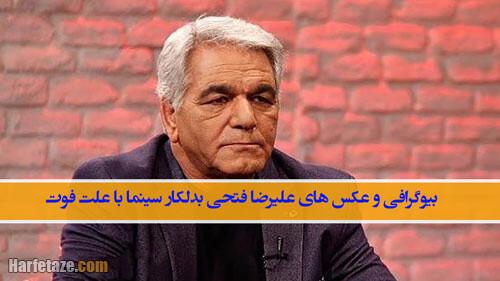 بیوگرافی علیرضا فتحی بدلکار سینما و همسرش + علت فوت و سوابق