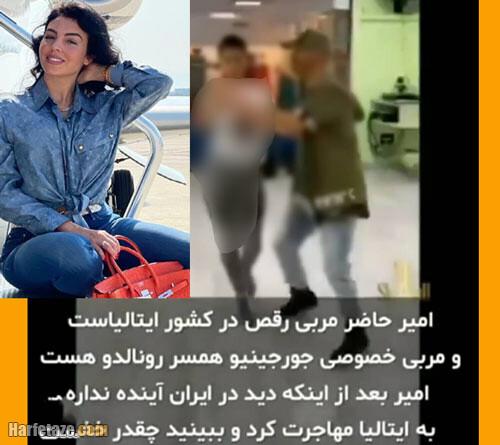 بیوگرافی امیر حاضر مربی رقص ایرانی تبار همسر رونالدو + عکس ها و اینستاگرام