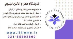 عطرلیلیوم معتبرترین مرجع خرید عطر و ادکلن ایران