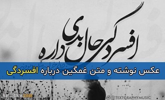 متن غمگین درباره افسردگی + عکس پروفایل و عکس نوشته با موضوع آدم افسرده