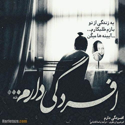 عکس نوشته افسردگی