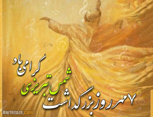 متن روز بزرگداشت شمس تبریزی 1400