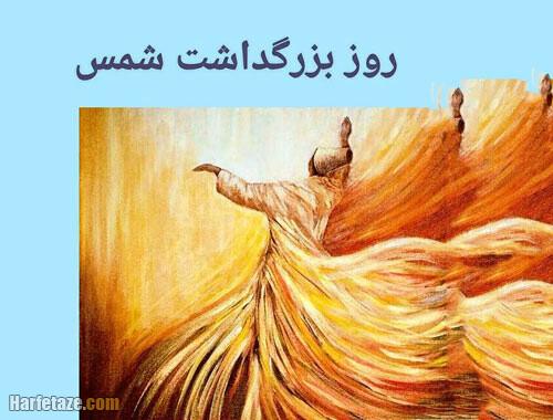 عکس پروفایل روز شمس تبریزی