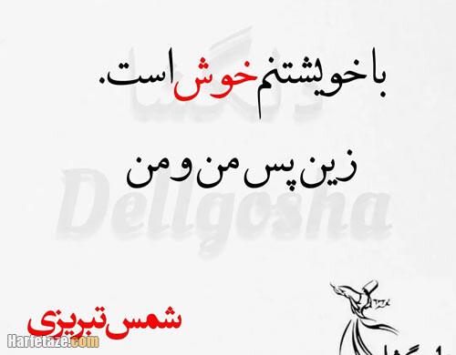 عکس نوشته جملات و اشعار شمس تبریزی