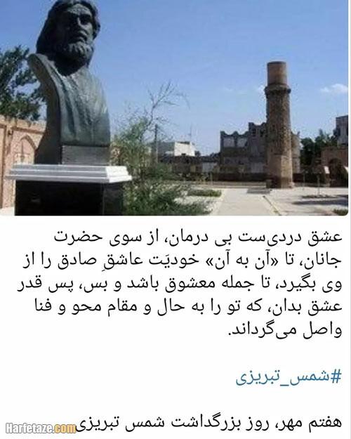 عکس نوشته تبریک بزرگداشت روز شمس تبریزی