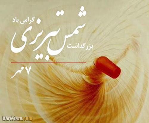 جملات و متن روز بزرگداشت شمس + عکس نوشته روز شمس تبریزی 1400