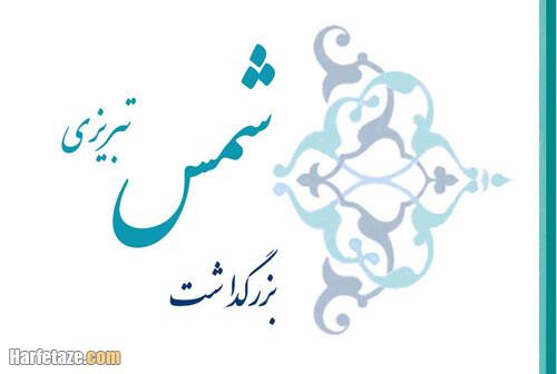 اس ام اس روز بزرگداشت شمس تبریزی