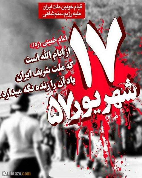 عکس نوشته قیام 17 شهریور 1400