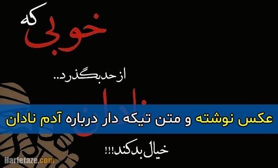 متن تیکه سنگین درباره آدم نادان + عکس پروفایل و عکس نوشته با موضوع نادانی