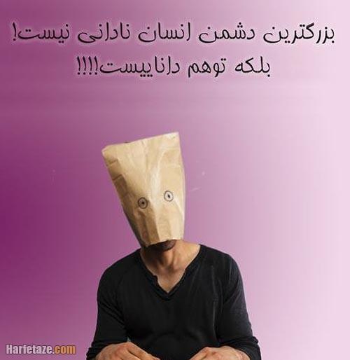 عکس نوشته درباره آدم نادان