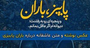 متن عاشقانه درباره باران پاییزی + عکس پروفایل و عکس نوشته با موضوع باران پاییزی