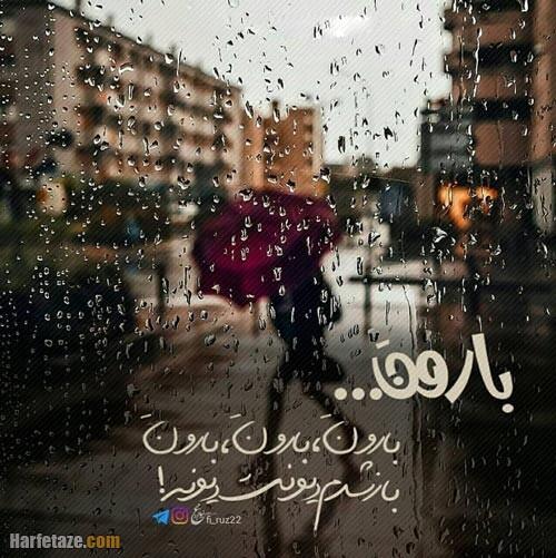 عکس نوشته باران پاییزی 1400