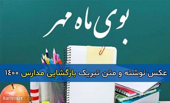 پیامک و متن ادبی تبریک بازگشایی مدارس 1400 + مجموعه عکس نوشته و پروفایل