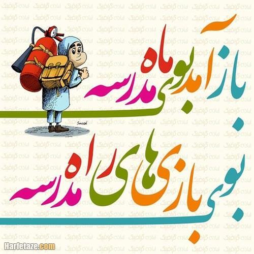 عکس پروفایل بازگشایی مدارس 1400
