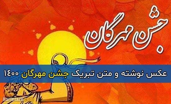 متن تبریک جشن مهرگان 1400 + عکس پروفایل و عکس نوشته جشن مهرگان