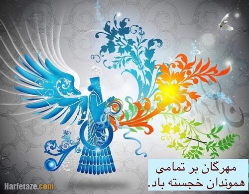 عکس نوشته جشن مهرگان 1400