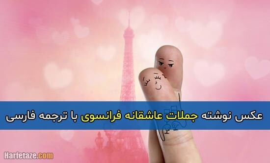جملات عاشقانه فرانسوی + مجموعه عکس نوشته عاشقانه فرانسوی با ترجمه فارسی